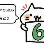 【熊本】親子でアンガーマネジメントin熊本 2017/08/11(金・祝)