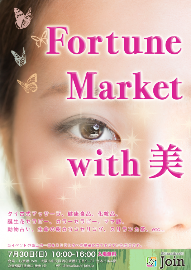Fortune Market with 美