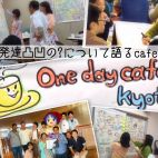 9/17 One day cafe. kyoto ~発達凸凹の ? について語るcafe#10~