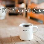 ママ向けEnglish Salon