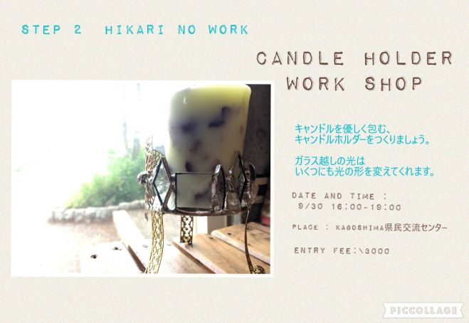Maditate in a candle  step2 光のワーク