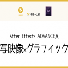 After Effects ADVANCE-A 実写映像×グラフィック編