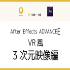 AfterEffects ADVANCE-E VR風3次元映像編