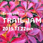 T-mountain TRAIL JAM 2015.11.22sun