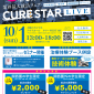 CURESTAR  LIVE〜柔整鍼灸学生のための就職フェア