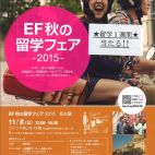 EF名古屋 秋の留学フェア 2015