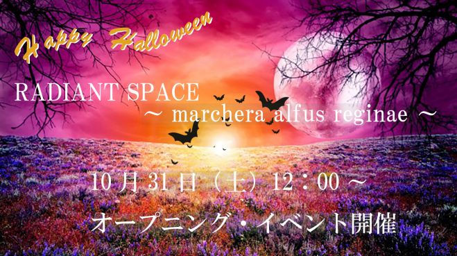RADIANT SPACE~marchera alfus reginae ~ オープニング・イベント