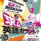 Welcome to OUR MINAMI Project 2017