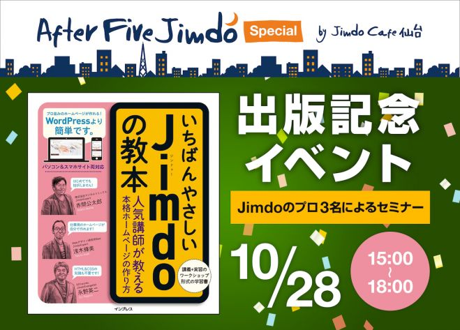 After Five Jimdo Special「いちばんやさしいJimdoの教本」出版記念イベント