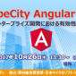 GrapeCity Angular Day
