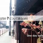 10/15 One day cafe. kyoto ~発達凸凹の ?  について語るcafe#11
