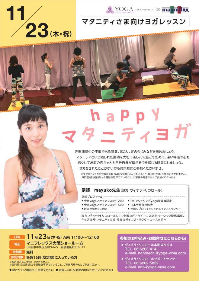 HAPPY マタニティヨガ