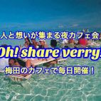 Oh! Share very! 月曜日