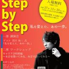Step by Step ~私を変えたあの一歩~
