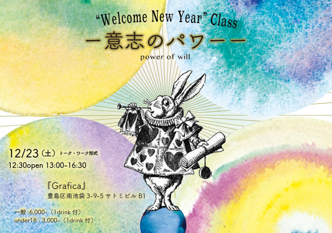 WELCOME NEW YEAR CLASS  -意志のPOWER-   by あーす・じぷしー