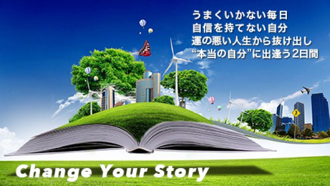 "Change Your Story 〜""本当の自分""に出逢う2日間〜"