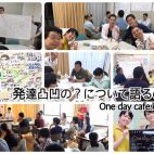 1/21 One day cafe. kyoto ~発達凸凹の ? について語るcafe#14~