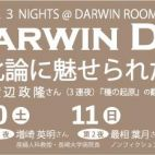 DARWIN DAY 2018|進化論に魅せられた旅 The Enchanted Voyage by Evolution