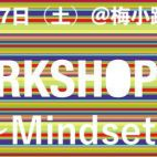 Workshop3.0〜Mindset〜