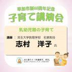 第1回子育て講演会「 乳幼児期の子育て」
