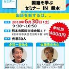 多賀一郎・佐藤隆史に学ぶセミナーIN 熊本