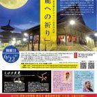 岡山   西大寺「金龍への祈り」 一般席