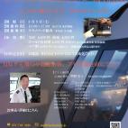 満席御礼【テクノバード】元ANA機長による「FMS座学&実演セミナー」(PartⅡ)