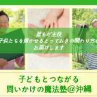 子どもとつながる問いかけの魔法塾@沖縄