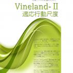 支援ニーズの把握のために Vineland-Ⅱ 適応行動尺度