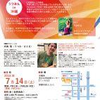 第2回 内海 聡氏沖縄講演会 「今を生き抜くためのメソッド」