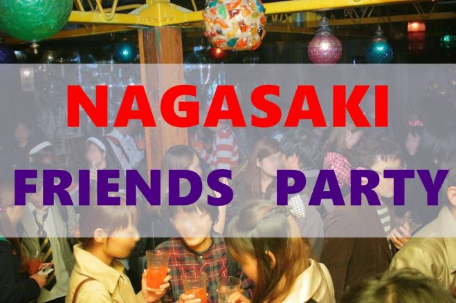 【長崎-12/26(土)20:00開催】2015 LAST FRIENDS PARTY