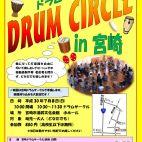 第4回 ドラムサークルin宮崎