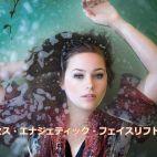 7月1日(日)アクセス・エナジェティック・フェイスリフト™講座  in  弘前