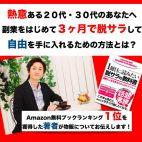 【副業を始めたいあなたへ】初月から10万円稼いで、毎月継続的に30万円稼ぎ、独立するための勉強会 大阪