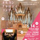 オルガンチャリティーコンサート