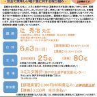 第22回神戸在宅呼吸ケア研修会