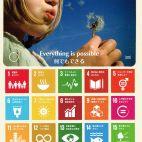 SDGsって何?ゲームで学ぼう持続可能な社会@静岡市