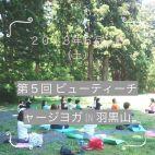 第5回ビューティーチャージヨガ(タイ式ヨガ) in 羽黒山