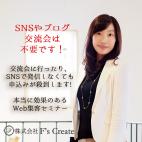 【横浜】交流会やSNSは不要です!ニーズのある人のお申込が殺到する!Web集客セミナー