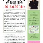 大田篤  伊勢講演会