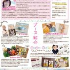 Welcome Baby Party 第2部 マタニティ&ママのためのスペシャルイベント