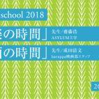 harappa school 2018