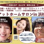 アットホーム留学in浜松