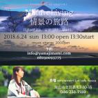 【岡山公演】Natureliving〜情景の旅路〜