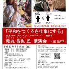 「平和をつくるを仕事にする」認定NPO法人テラ・ルネッサンス鬼丸昌也講演会 in NIIGATA