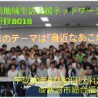 新潟県地域生活支援ネットワーク 春季研修2018