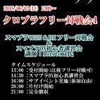 クロブラフリー対戦会4(スマブラWiiU&DX対戦会/DX初心者講習会)