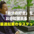 「自分の好き」をお金に変える! 副業から始めて1万円から安定月収25万円を達成する最速起業の9ステップ