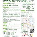 GID Link 東京特別講演会 GID Link東京特別講演会 第1部