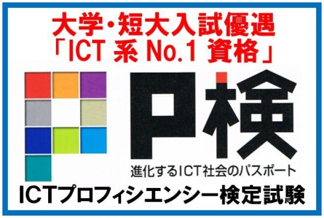 6/23~6/29開催】P検定試験お申...